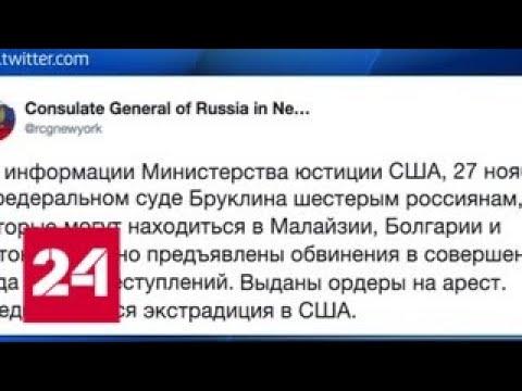 В США россиян обвинили в большом интернет-мошенничестве - Россия 24