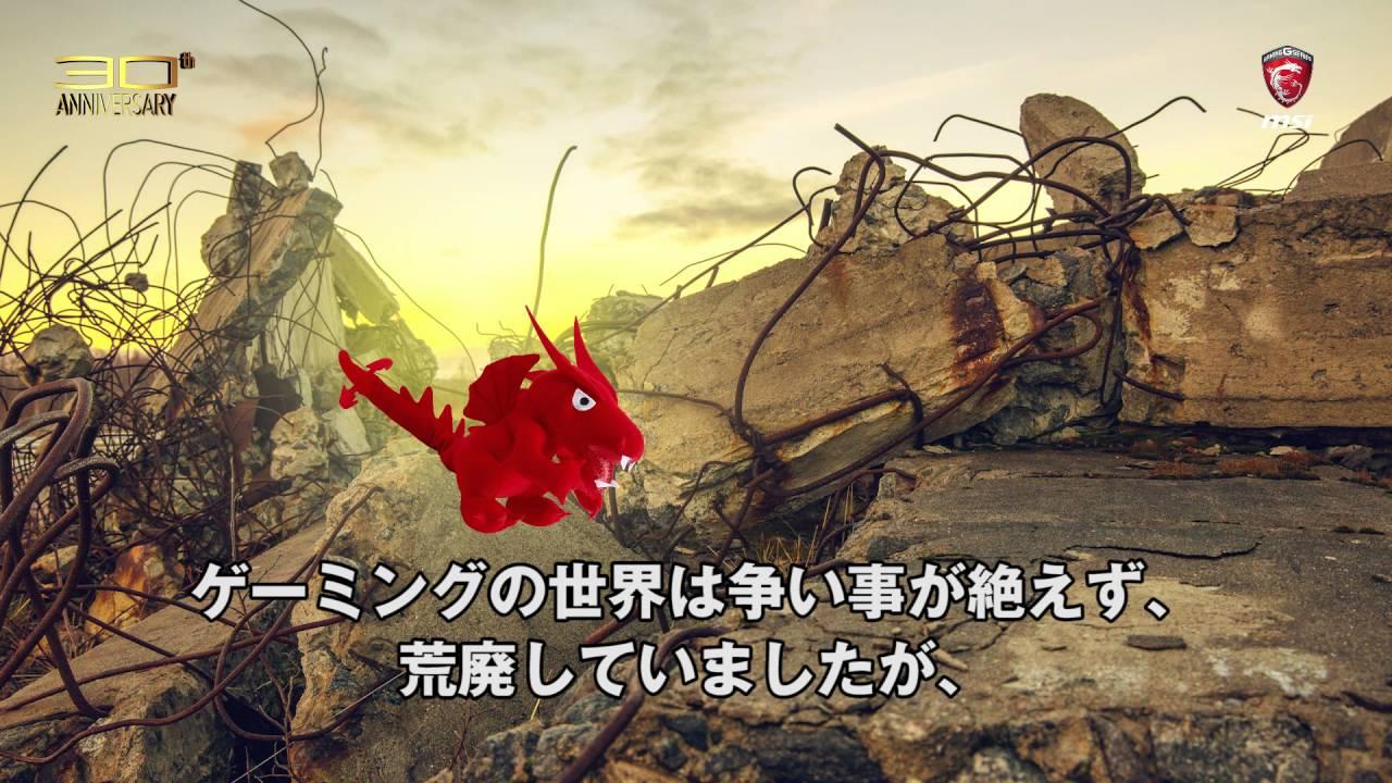 【MSI Dragon Episode Opening】ラッキー!誕生!!