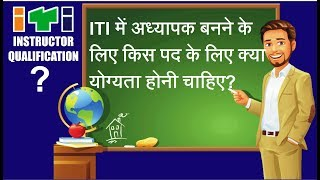 WHAT IS QUALIFICATION OF ITI INSTRUCTOR ?