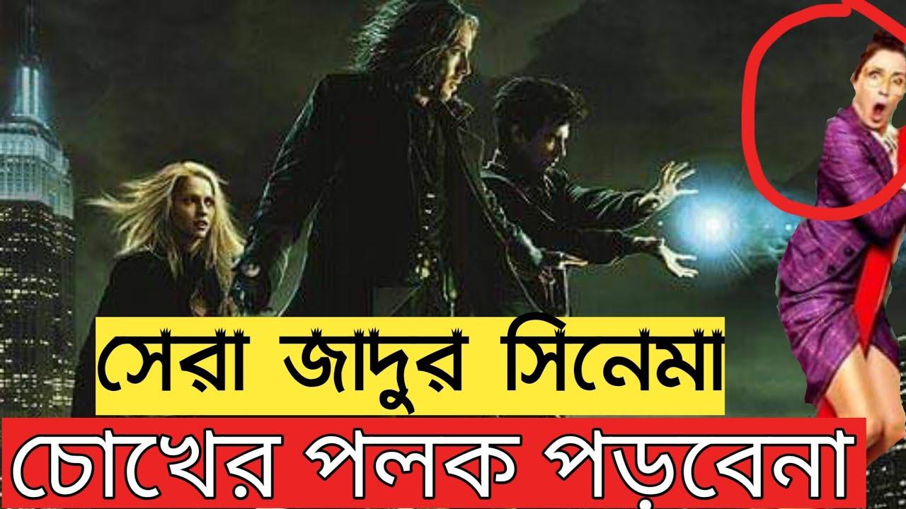 সেরা ৫টি নতুন জাদুর সিনেমা।Top 5 Magic  New Movie 2021।Hollywod Fantasy Magic Movie in Bangla