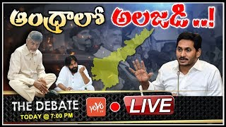 LIVE: Debate On AP Politics Heated up On Chandrababu Vizag Tour | CM Jagan | YSRCP Vs TDP | YOYO TV