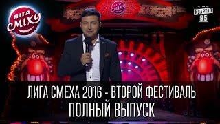 Лига Смеха - 2016 - второй фестиваль, Одесса - полный выпуск |  эфир от 5 марта 2016