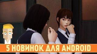 5 НОВИНОК ДЛЯ ANDROID - GAME PLAN #899