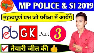    MP SI    GK Part - 3 Top Gk Question's for MP Police    MPSI MPPEB EXAM