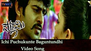 Pournami-పౌర్ణమి Telugu Movie Songs | Ichi Puchukunte Video Song | Charmy | TVNXT