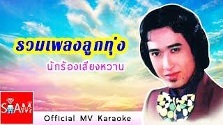 รวมเพลงลูกทุ่งนักร้องเสียงหวาน [Official MV Karaoke]