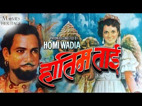 Hatim Tai 1956 Full Movie | P.Jairaj, Shakila | Bollywood Classic Movie | Movies Heritage