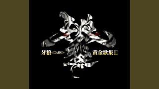 魔戒歌劇団 - 篝火ノ夢