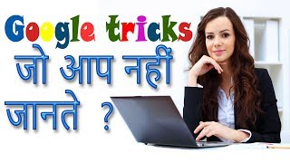 google hidden tricks ! hidden tricks in google ! google hidden tricks you need to try ! Techzinfo !