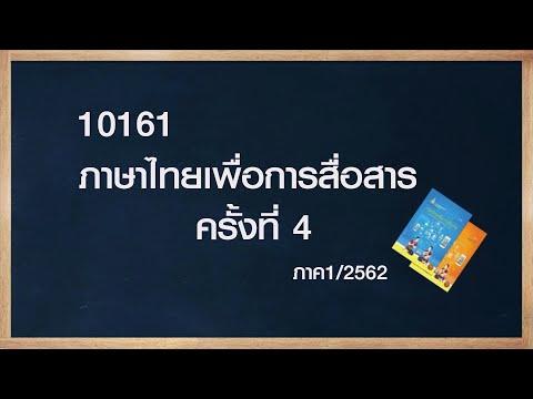 ◣สอนเสริม◢ 10161 ภาษาไทยเพื่อการสื่อสาร ภาคการศึกษา 1/62 ครั้งที่ 4