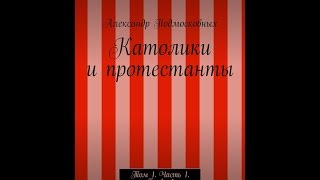 [Аудио-Книга](Католики и протестанты) {Глава #4}