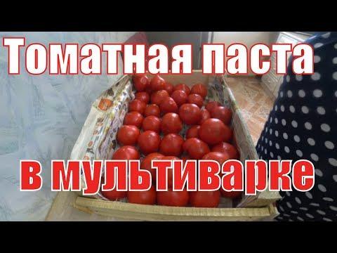 Приготовить томатную пасту в мультиварке на зиму