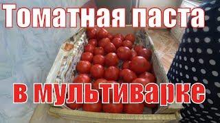 Как Приготовить Томатную Пасту в   МУЛЬТИВАРКЕ.