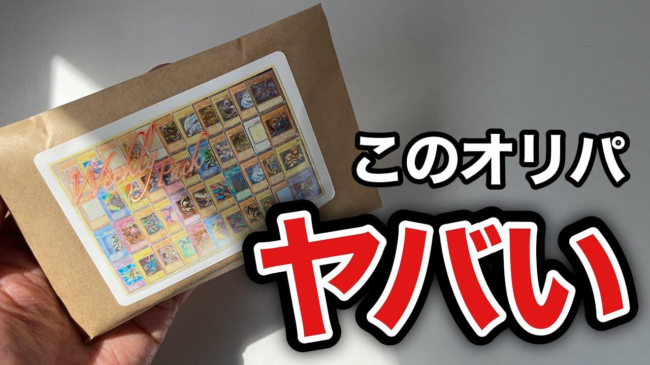 【遊戯王】3万円分のオリパ買ったらニヤニヤ止まらず興奮した【開封】