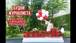 Как я стала журналистом глянцевого журнала | Первый женский журнал в Молдове | БУДНИ ЖУРНАЛИСТА #22