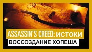 Assassin's Creed Истоки - Воссоздание хопеша