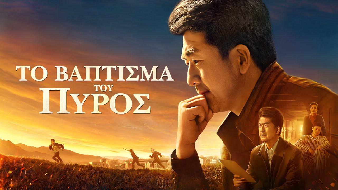 Χριστιανική ταινία στα Ελληνικά «Το Βάπτισμα του Πυρός» Τρέιλερ