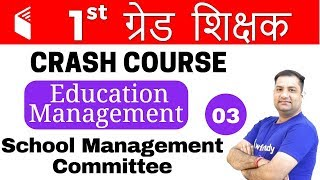 10:00 PM - 1st Grade Teacher | Education Management by Rajendra Sir | School Management Committee