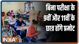 Maharashtra to promote Class 9, 11 students without exams