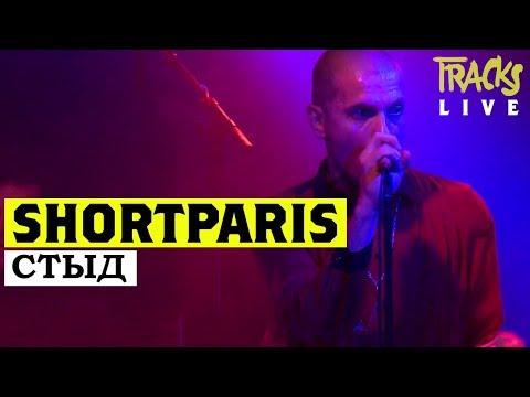 "Shortparis – ""Стыд (Shame)"" live @ Pop-Kultur Festival Berlin 2018 | Arte TRACKS"