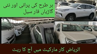 Car for sale in riyadh / New and old car for sale in riyadh/ Car market in riyadh/Khayyam tv screenshot 5