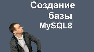 4. MySQL 8  - CREATE DATABASE Создание базы данных