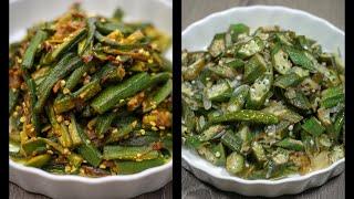 ঢেড়শ ভাজির ২ পদ | Okra Fry | 2 Recipes for Okra | Bhindi Vaji | Karara Bhindi | Dherosh Vaji