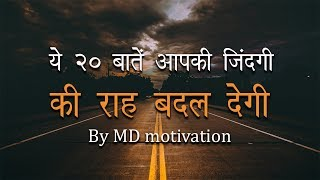 Best powerful motivational video in hindi inspirational speech by md motivation