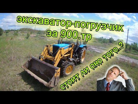 Экскаватор-погрузчик Интер-Дон на базе МТЗ