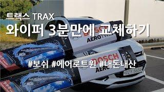 트랙스 TRAX 와이퍼 3분만에 교체하기