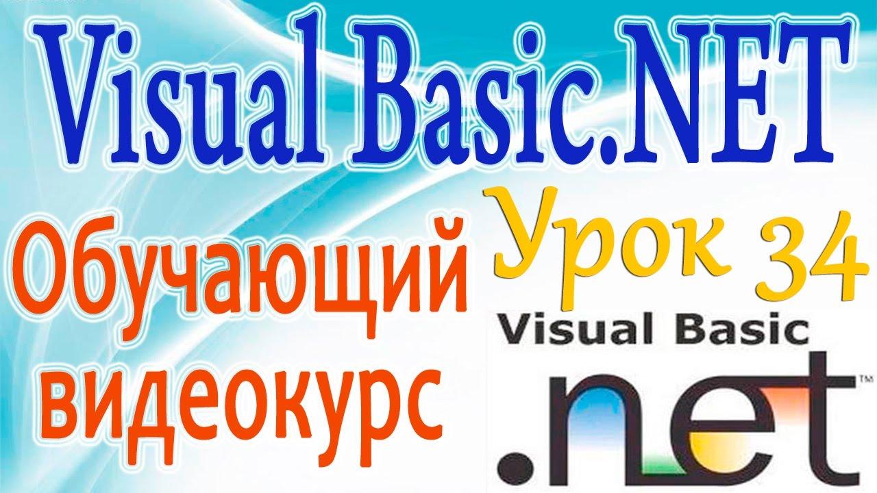 Изучаем VB NET  Урок 34  Использование операторов цикла  Конструкция For Next