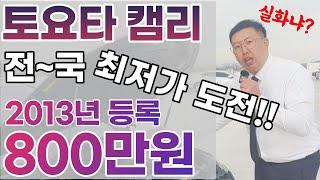 토요타 뉴 캠리 중고차 추천 매물 800만원 [2013…