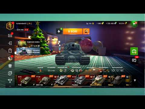 Исследую танк Tiger-II в WoTBlitz/Исследую Tiger 2 в WoTBlitz/Последнее видео.