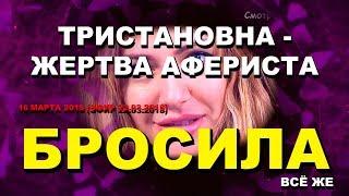 ДОМ 2 НОВОСТИ раньше эфира! 16 марта 2018 (эфир 22.03.2018) БРОСИЛА