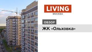 ЖК «Ольховка-3 » - обзор тайного покупателя. Новостройки Москвы