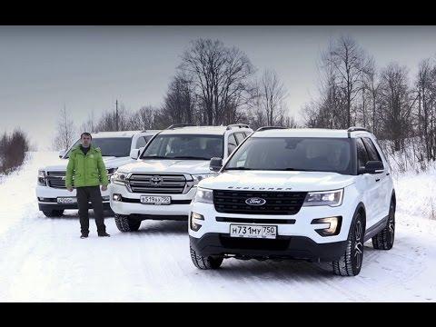Toyota Land Cruiser 200 против Chevrolet Tahoe и Ford Explorer сравнительный тест