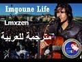 ♫Imgoune ife♫ ♥قصف بالثقيل للمخزن العربي ♥مترجمة للعربية