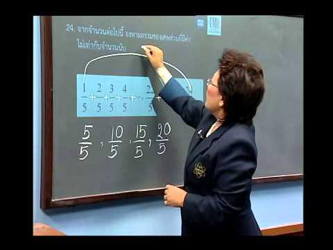 เฉลยข้อสอบ TME คณิตศาสตร์ ปี 2553 ชั้น ป.5 ข้อที่ 24