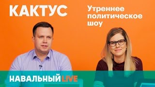 КАКТУС #001. «Димон», депутат Милонов, Свинка Пеппа и шаурма-маурма