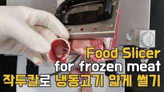 해동없이 냉동 언 고기 얇게 자르기 작두칼 가정용육절기…