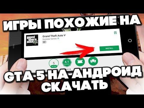 ТОП-10 игры с ОТКРЫТЫМ МИРОМ на АНДРОИД похожие как GTA 5 на ANDROID клоны скачать