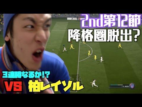 #121 【2nd第12節】FIFA 17でFC東京を使ってリーグ戦をやってみた【vs 柏レイソル】