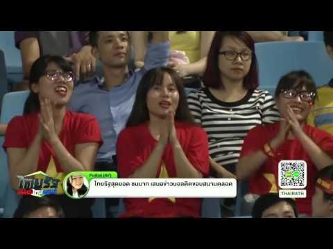"""ไทยรัฐเชียร์ไทยแลนด์ [เซียนบอลหัวเขียว] : วิเคราะห์ ฟันธง ฟุตบอลโลกรอบคัดเลือก """"เวียดนาม vs ไทย"""""""