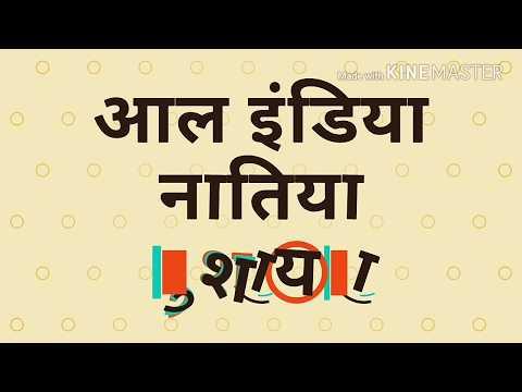 Beautiful Naat Sharif In hindi || Sweet Voice Of ajmal shaida