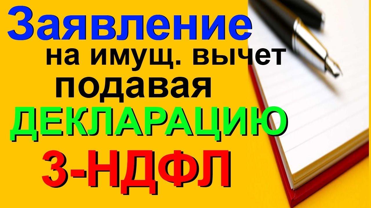 Образец Заявления о Возврате НДФЛ