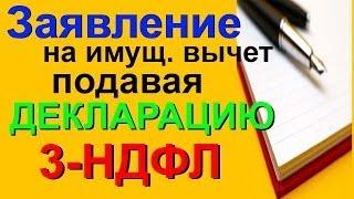 Как написать заявление на имущественный вычет к налоговой декларации 3-НДФЛ