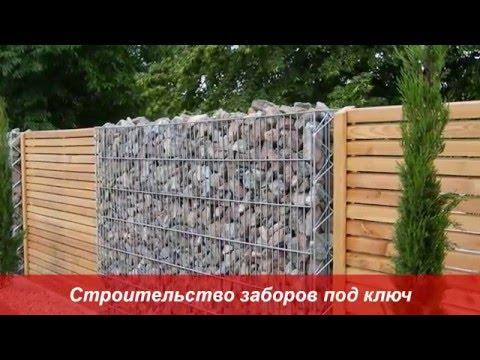 Забор 365 - строительство заборов под ключ круглый год!