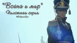 Западные экранизации русской классики. Война и мир (2016)