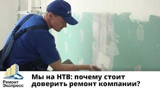 """Почему стоит доверить ремонт строительной компании? """"Ремонт экспресс"""" на НТВ"""