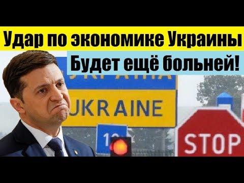 YДАР ЭКОНОМИКЕ УКРАИНЫ нанесло прекращение российского экспорта в 10 РАЗ БОЛЬНЕЕ... /новости украины